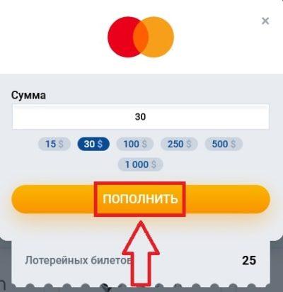 Поле для ввода суммы для пополнения счета Mostbet