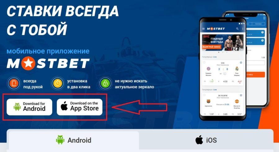 Приложение для iPhone и Android букмекера МостБет