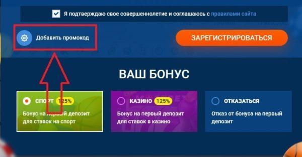 Функционал для ввода промокода на сайте БК