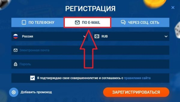 Регистрация на сайте Мост Бэт по почте
