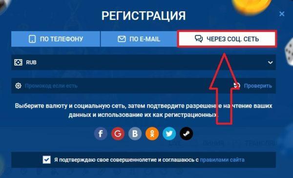 Авторизация в личном кабинете Mostbet через соц. сети